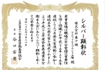 奈良県産業安全衛生大会