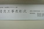 奈良県県土マネジメント部 優良工事表彰式
