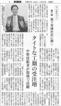森下秀城社長に聞く~奈良新聞インタビュー~