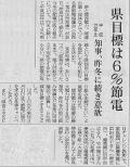奈良県省エネECOチャレンジ 最優秀賞